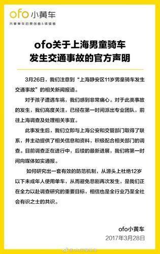 男孩骑ofo被撞亡 官方回应:正积极研究防范机制