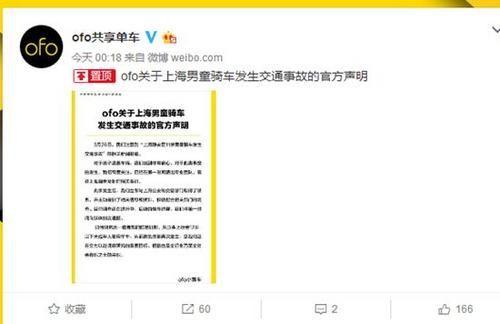 男孩骑ofo被撞亡 官方回应:正积极研究防范机制1