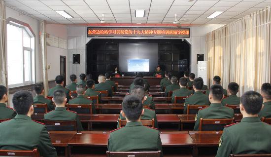 党的十九大代表黄小霞走进警营宣讲十九大精神