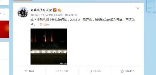 """林生斌通过其微博""""@老婆孩子在天堂""""表示,希望凶手被严惩。 来源:网页截图"""