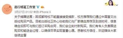 杨幂工作室回应捐赠事件时表示,正在积极协调购买产品,并有专人负责购买和运送。微博截图