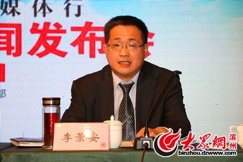 滨州市扶贫办副主任李景安介绍滨州市精准扶贫情况。