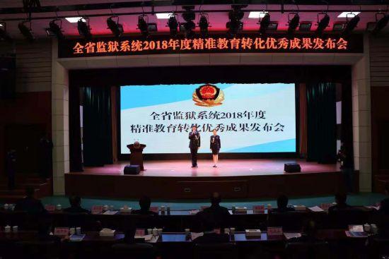 亚洲城省监狱系统2018年度精准教育转化优秀成果发布会举行