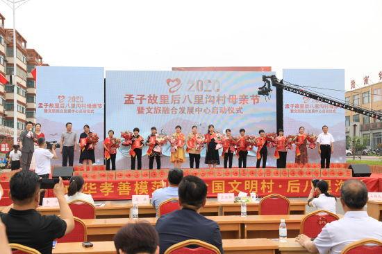 山东邹城全国文明村举行母亲节庆祝活动