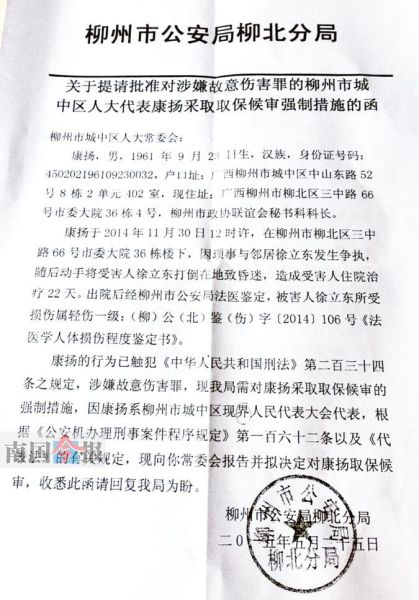 政协副处级干部涉嫌殴打六旬老人   公安机关对该案侦查终结,已移送检察院审查起诉
