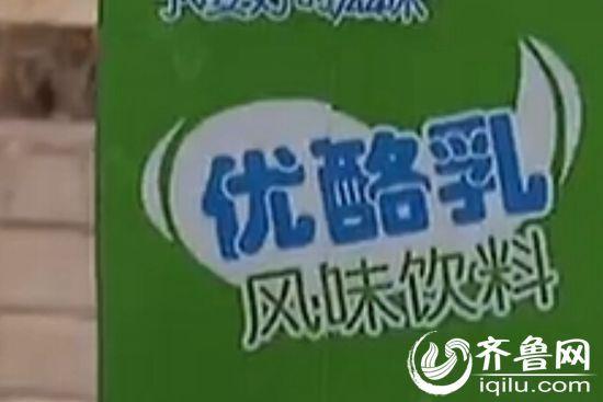 临沂张先生买到了优酪乳(视频截图)