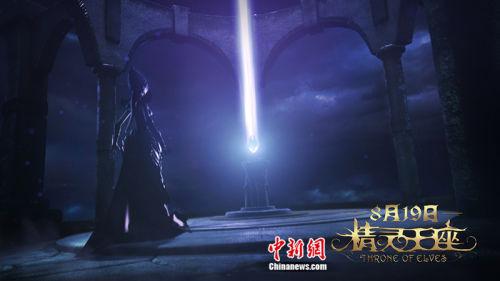 《精灵王座》电影宣传海报 来源:片方提供-精灵王座 点映口碑获赞