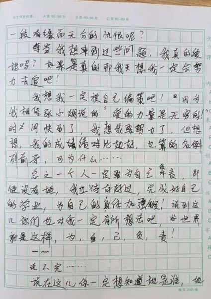 六年级男生写霸气早恋作文 小学毕业暗恋女生三年之久