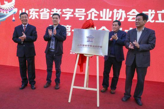 山东省老字号企业协会18日在济南成立。