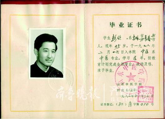 彭欣的大学毕业照