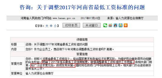 网友咨询河南省2017年最低工资标准的调整方案。图片来自河南省政府网站。
