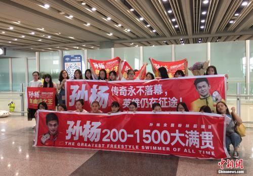 孙杨粉丝前来接机,制作横幅庆祝他在世锦赛取得佳绩。 中新网 王禹 摄