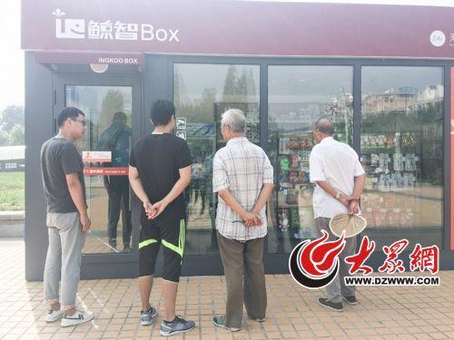 因为不会使用智能手机,两位老人无法进入无人超市。