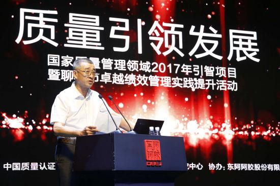 澳门银河国际赌城官网质量认证中心质量管理评价与研究中心主任沈烽讲话。