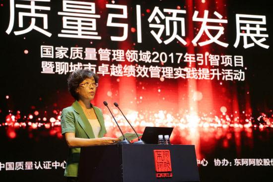 东阿县县委书记雷霞致欢迎辞。