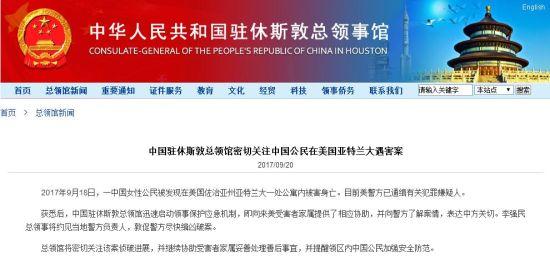 图片来源:中国驻休斯敦总领馆官方网站。