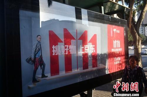 资料图:11月1日,福州民众从双十一广告牌前经过。中新社记者 吕明 摄