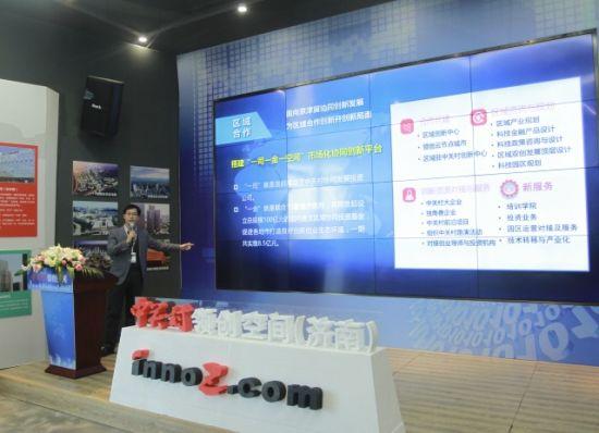 中关村科技金融超市落地济南 服务地方发展