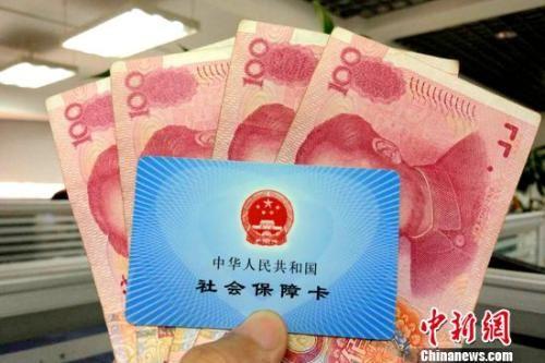 资料图:社会保障卡。中新网记者 李金磊 摄