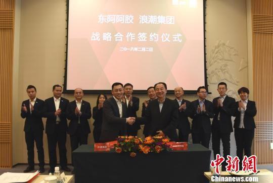 2日,浪潮集团与东阿阿胶签署战略合作协,东阿阿胶作为首家药企正式加入中国质量链平台。 李欣 摄