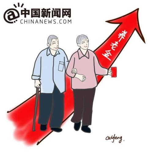 漫画:养老金。 作者:王彩凤
