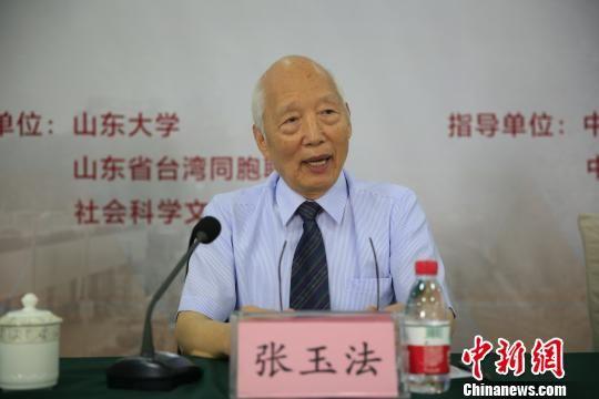 """台湾""""中研院""""院士、历史学家张玉法现场致辞。 李欣 摄"""