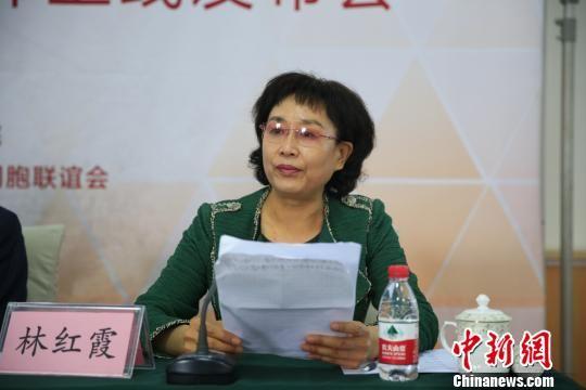 澳门银河国际娱乐官网省台湾同胞联谊会会长林红霞致辞。 李欣 摄