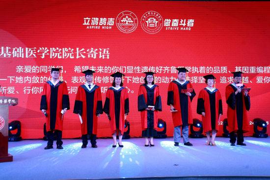 在院长寄语环节,医学各学院院长同时上台,深情寄语,分别为毕业生送上祝福与嘱托。