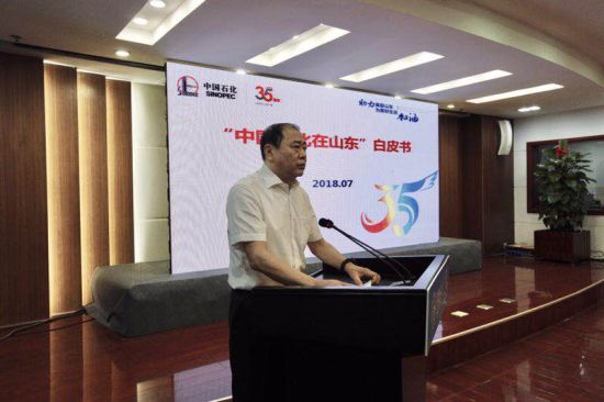 山东石油党委书记许卫华在发布会上阐释了企业社会责任的理念。