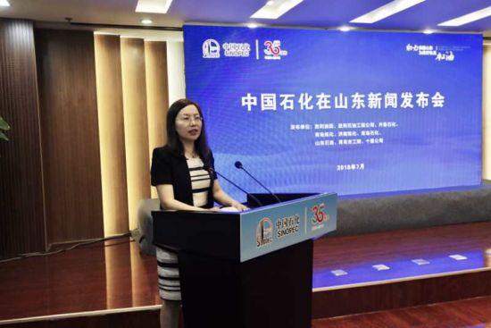 中国石化集团公司宣传工作部副主任阎慧蓉出席当天发布会。