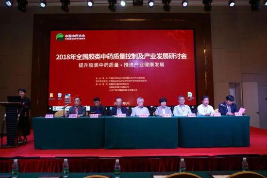 2018年全国胶类中药质量控制及产业发展研讨会