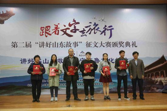 第二届讲好山东故事征文大赛颁奖典礼在济南举行