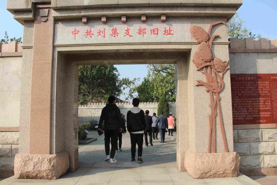 采访团参观红色刘集旅游景区。赵晓 摄