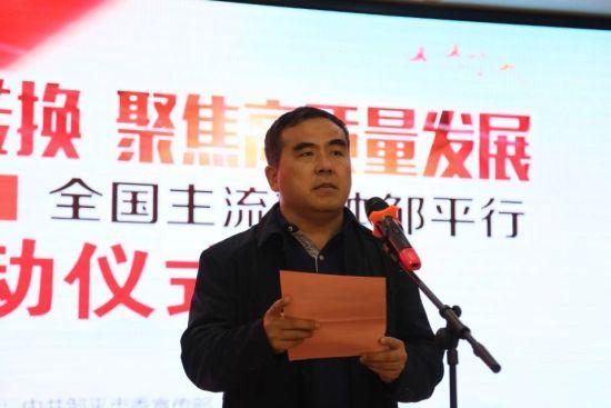 山东省互联网传媒集团副总经理、山东大众信息产业有限公司董事长姜长勇在启动仪式上讲话。