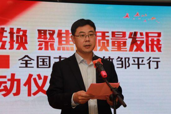 邹平市委副书记范克志在启动仪式上致辞。