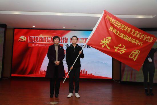 邹平市委常委、宣传部部长、统战部部长郑红丽为采访团授旗。