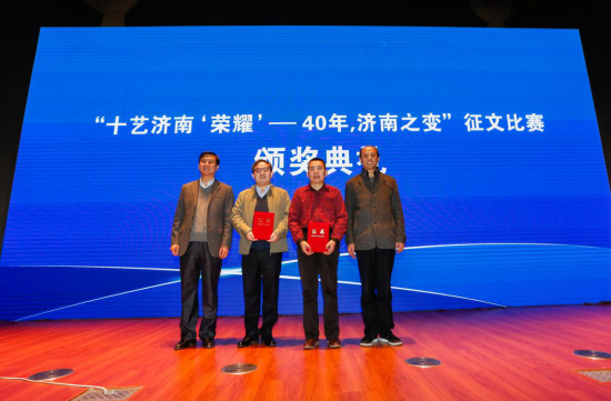 济南市文广新局副局长庄岩、济南市文联副主席赵文明为三等奖获得者颁奖。