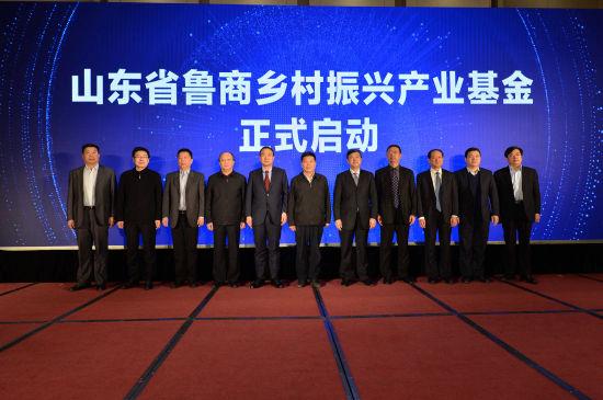 山东省首支乡村振兴产业基金--鲁商乡村振兴产业基金12月28日在济南启动。张瑞强 摄