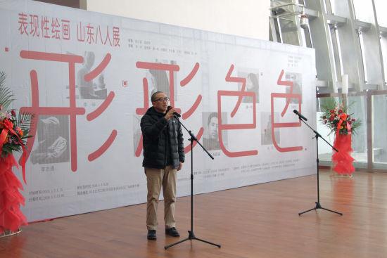 首都师范大学美术学院教授、本次展览学术顾问段正渠在画展开幕式致辞
