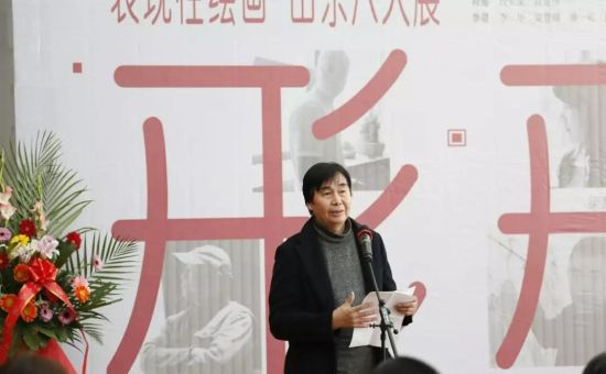 山东油画学会主席陈国力致辞。