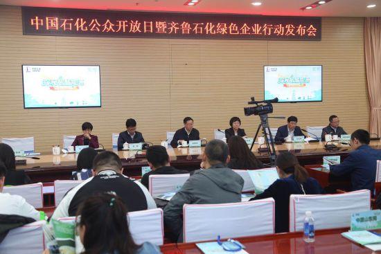 齐鲁石化举行中国石化公众开放日 践行绿色企业