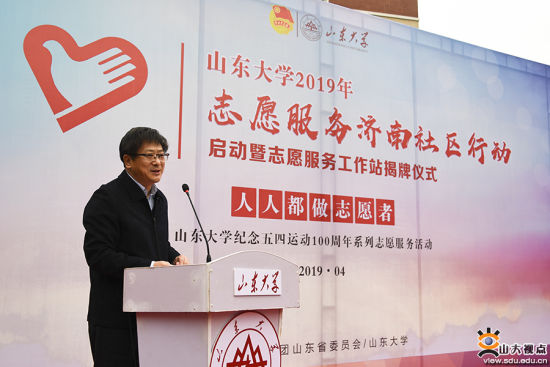 山东大学志愿服务济南社区行动启动暨志愿服务工作站揭牌。