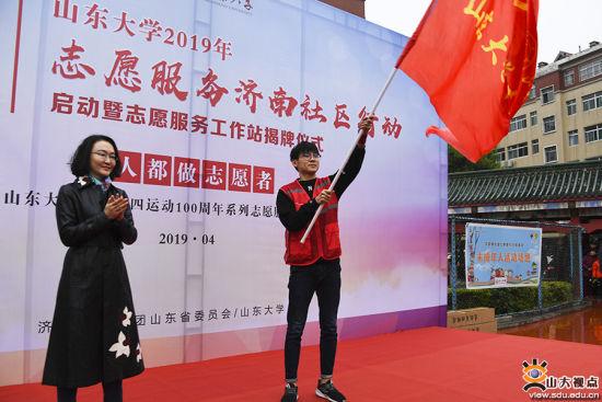 山东大学志愿服务济南社区行动启动暨志愿服务工作站揭牌
