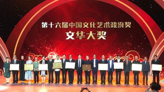 第十六届中国文化艺术政府奖文华大奖颁奖现场。