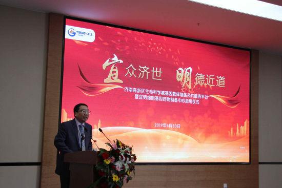 济南宜明医疗科技有限公司董事长李琦琛在现场致辞。赵晓 摄