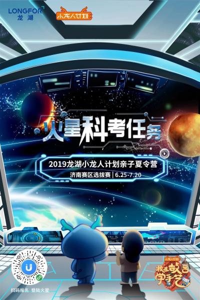 中国2020年首探火星 济南龙湖火星科考任务召集人