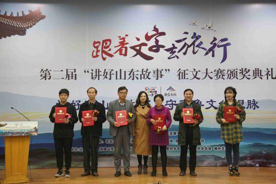 省文旅厅推广中心于晓光主任为第二届大赛二等奖获奖作者颁奖