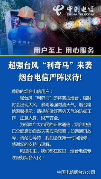 """烟台电信公司抗击""""利奇马""""十二时辰"""