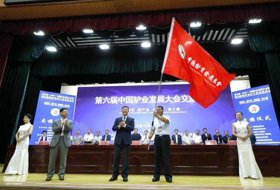 现场举行第六届中国驴业发展大会交旗仪式。赵永祥 摄