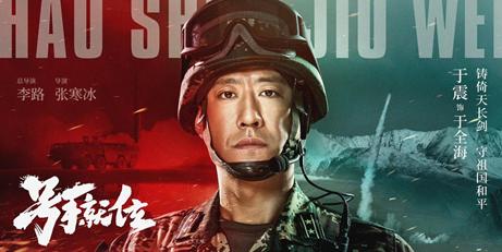 電視劇《號手就位》開機 李易峰熱血演繹中國火